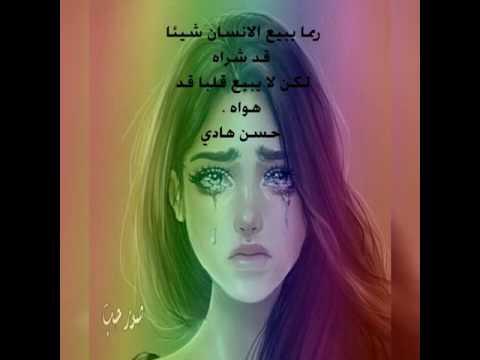 من اصفن وي الدمع,,بالواهس المنكسر ابقى اسال بروحي بعين الشماتة ازغرت ,, لو كبرن جروحي