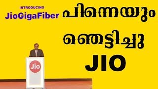 JioPhone 2 & Jio Fiber Launch | JIO MONSOON OFFER | വീണ്ടും ജിയോ തരംഗം
