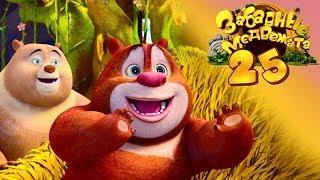 Забавные медвежата - (Медвежата соседи) Мисс Оливия Посещает Учеников  -  Мишки от Kedoo Мультфильмы