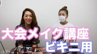 ビキニ選手の大会用メイク動画!