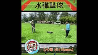 水彈擊球【水彈 MiniGames】 - STEAM 夏日水彈大激戰