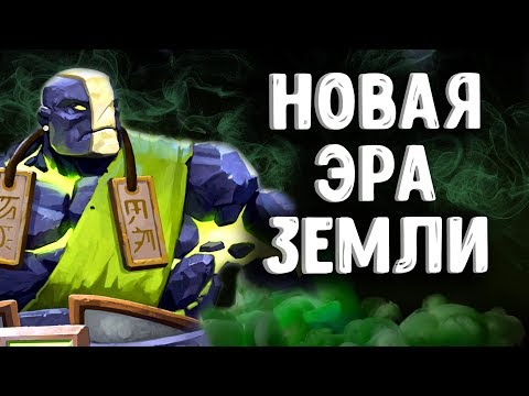 видео: НОВЫЙ ЗЕМЕЛЯ МИДЕР 7.07b ДОТА 2 - earth spirit mid 7.07 dota 2