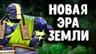 НОВЫЙ ЗЕМЕЛЯ МИДЕР 7.07B ДОТА 2 - EARTH SPIRIT MID 7.07 DOTA 2