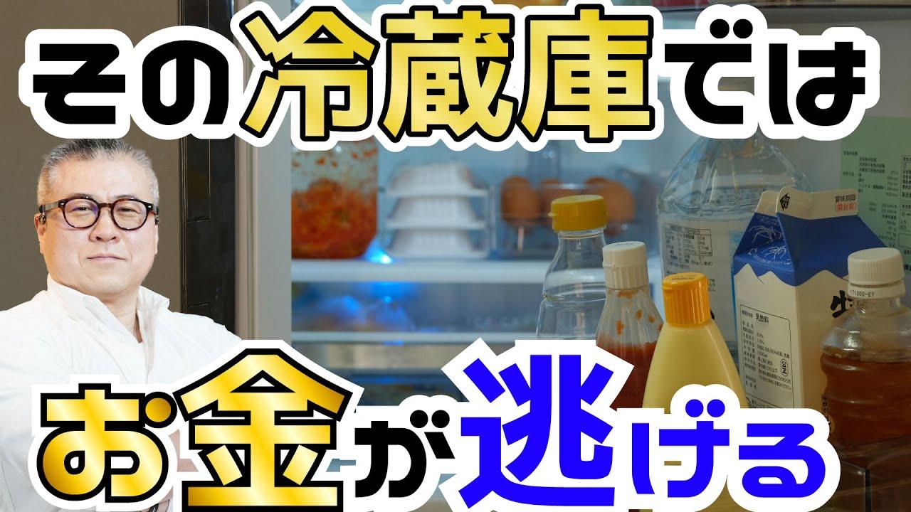 【金運】お金が集まるお財布の法則。冷蔵庫の綺麗さと金運は直結している。神様に愛される部屋づくり。ズボラさんでもできる! はじめての断捨離 (TJMOOK) やましたひでこ