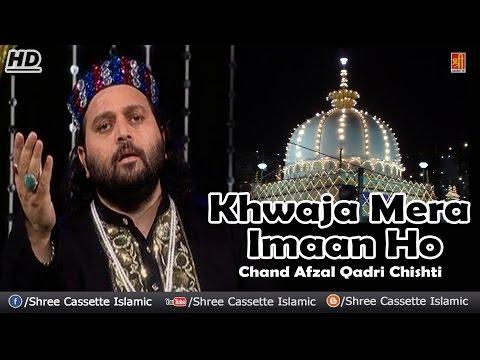 Khwaja Mera Imaan Ho | Qawwal : Chand Afzal Qadri Chishti | Ajmer Sharif Qawwali 2016 | Khwaja Song