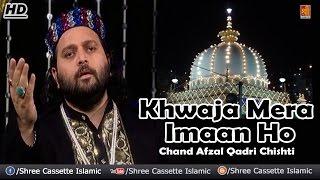 khwaja mera imaan ho qawwal chand afzal qadri chishti ajmer sharif qawwali 2016 khwaja song