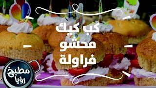 الكب كيك المحشو فراولة - ايمان عماري