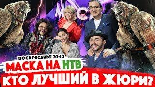 Шоу МАСКА - НТВ / Кто в жюри лучший? Киркоров, Родригез, Тодоренко или Мартиросян