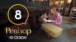 Ревизор 10 сезон – Черновцы – 25.11.2019