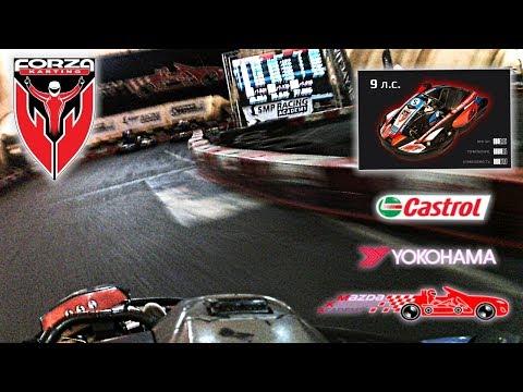 Картинг Forza