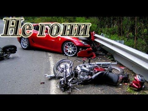 Лучшая подборка мото дтп. Страшные аварии. Попали в дтп на трассе.