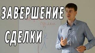 Видео тренинг по продажам. Завершение сделки - Выпуск #12 Техники активных продаж Максима Курбана