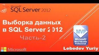 Предложение WHERE. SQL Server 2012 Урок 2
