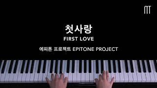 에피톤 프로젝트 (Epitone Project) - 첫사랑 First Love Piano Cover