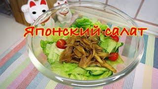 Японский салат с грибами Маитаке. Японская кухня рецепты.