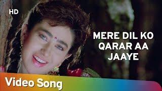 मेरे दिल को कर आ जाए | जिगर (1992) | अजय देवगन | करिश्मा कपूर | 90 का रोमांटिक गाना