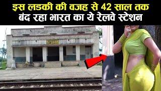 आखिर क्यों इस लड़की की वजह दे 42 साल बंद था स्टेशनrailway station closed for 42 years amazing story