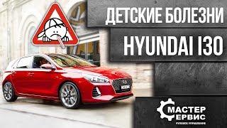 Проблемные моменты Hyundai i30