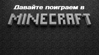Minecraft - [Начинаем строительство нового дома] - серия 7