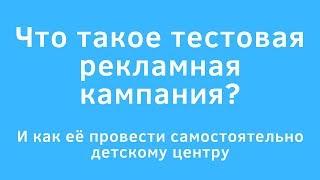 Обучение Таргету ВК #1. Что такое тестовая рекламная кампания и как её провести самостоятельно?