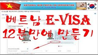 베트남 전자비자(E-Visa) 발급 12분만에 끝내기(…
