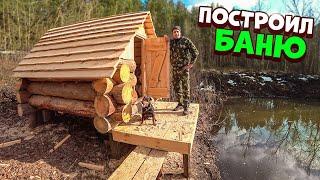 Построил Лесную Баню Часть 4 Сделал крышу и дверь Готовлю жульен в горшочке