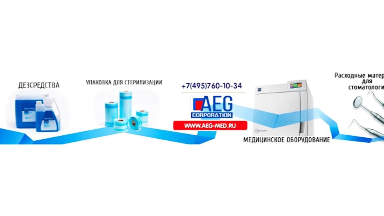 Компания «дельрус-дон» предлагает медучреждениям приобрести российский плазменный низкотемпературный стерилизатор на основе пероксида водорода, steriplaz. Агрегат собран из. В зависимости от нужд лечебного заведения можно купить стерилизатор из этой линейки требуемого объема.
