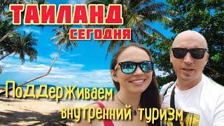 ТАИЛАНД ТВ Отдыхаем на самом красивом острове Тайланда КО КУД остров мечты