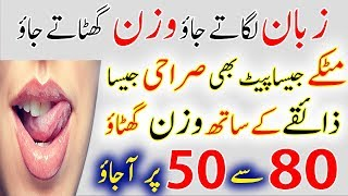 ❤️👌 How To Lose Weight Super Fast ❤️❤️ No Diet No Exercise ❤️❤️ Lose Full Body Weight