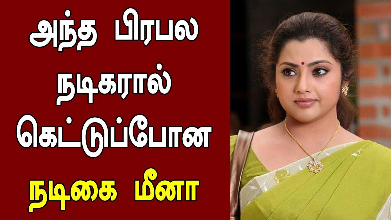 அந்த பிரபல நடிகரால் கெட்டுப்போன மீனா | meena wants to do different characters | Tamil News