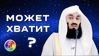 ПЕРЕСТАНЬ ЖАЛОВАТЬСЯ   Муфтий Менк  О Предопределении