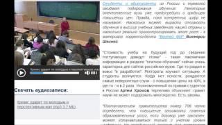 Студенческий омбудсмен о повышении цен на обучение в вузах