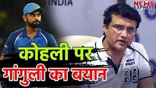 Team India के प्रदर्शन से खुश Ganguly, Virat ब्रिगेड पर दिया बड़ा बयान