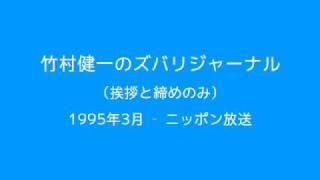 竹村健一のズバリジャーナル 1995年3月 - ニッポン放送 (「つかちゃん...