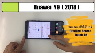 Huawei Y9 2018 จอแตก ทัชได้ปกติ Crack Screen Touch OK (www.ParagonService-Mbk.com /087-829-2244)