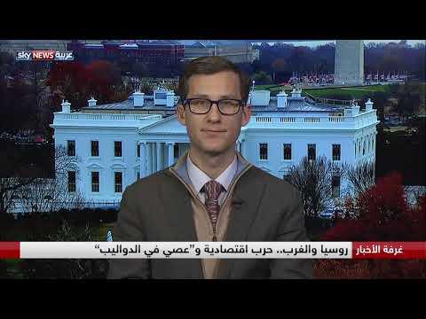 روسيا والغرب.. حرب اقتصادية و-عصي في الدواليب-  - 01:59-2018 / 12 / 7