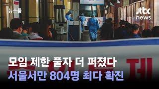 감염경로 모르는 '조용한 전파'…서울서만 804명 확진…