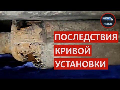ПОСЛЕДСТВИЯ КРИВОЙ УСТАНОВКИ 2JZ-GE В ГАЗЕЛЬ!!