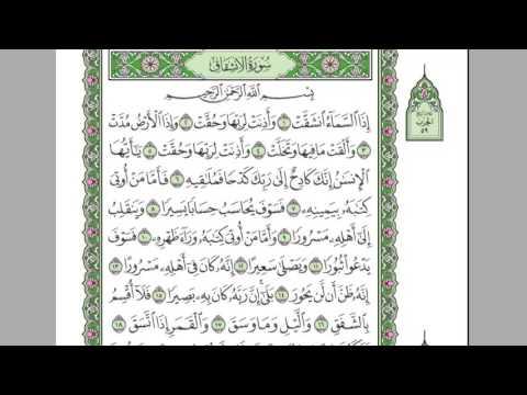 84.Surah Al-Inshiqaq   -Sheikh Mishary Rashid Alafasy-