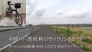 利根川・渡良瀬川サイクリングロード(利根川橋の下流側 ~ 古河総合公園まで) SONY HDR-AS50