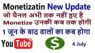 Monetization new update | इसलिए नहीं हुआ आपका चैनल अभी तक monetize