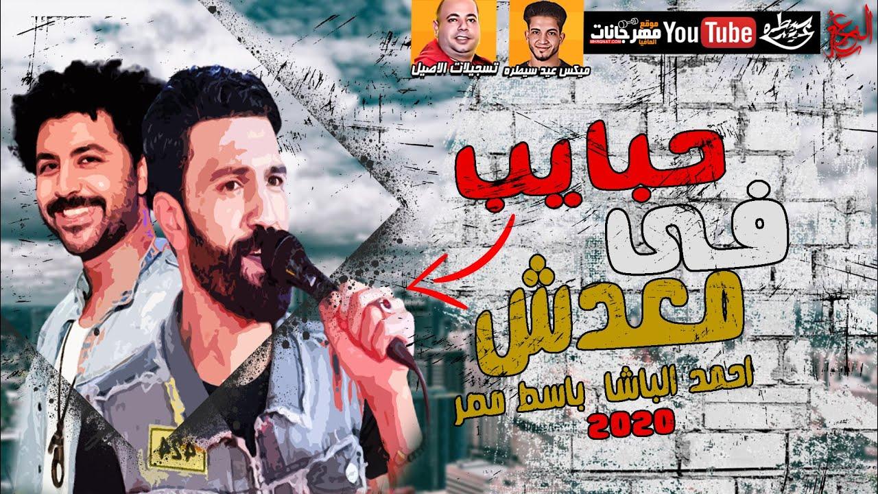 """احمد الباشا 2020 """" معدش في حبايب """" بشكل جديد """" باسط مصر """" ميكس عيد سيطره 2020"""