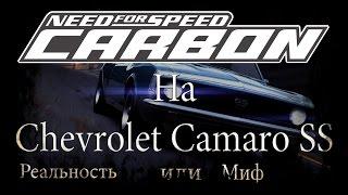 Need for Speed Carbon  Chevrolet Camaro SS - 100%  Карьеры - Реальность или миф?