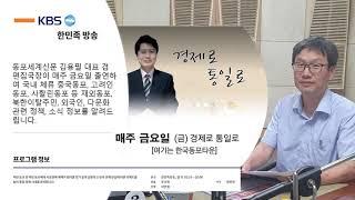 """11월27일 종합소식...KBS 경제로통일로 """"…"""