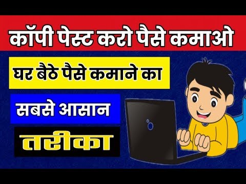 कॉपी पेस्ट करो पैसे कमाओ | how to earn money by copy paste job from home