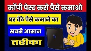 कॉपी पेस्ट करो पैसे कमाओ   how to earn money by copy paste job from home
