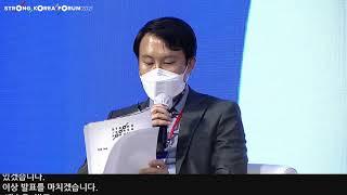 [STRONG KOREA 포럼 2021] 세션7 - 수…