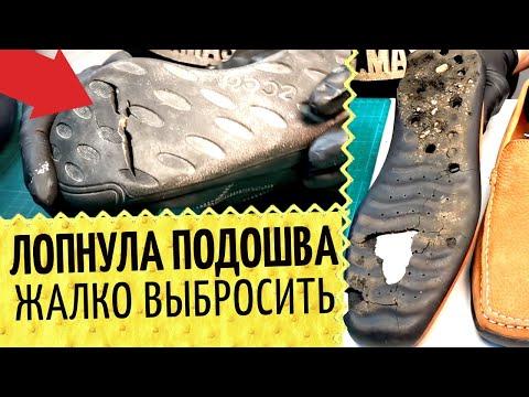 👞 Треснула подошва. В ремонт обуви или на помойку? Замена лопнувшего ранта. Про Ecco, Geox и Prada