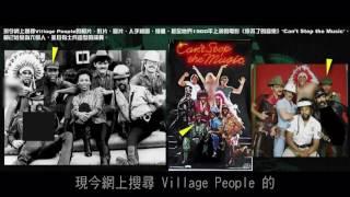 曼德拉效應專輯65D 七十年代男子組合 Village People 多了一個成員