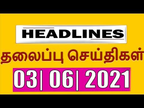 Today Headlines -  03 JUN  2021 இன்றைய தலைப்புச் செய்திகள்   Morning Headlines   VANAKKAM INDIA NEWS